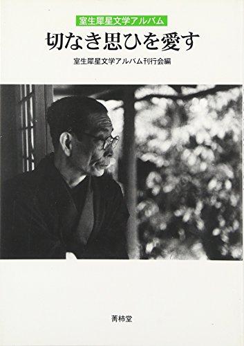 室生犀星文学アルバム 切なき思ひを愛す―歿後50年記念出版