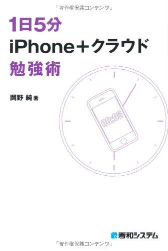 1日5分iPhone+クラウド勉強術の詳細を見る