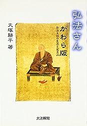 弘法さんかわら版―弘法大師の生涯と覚王山