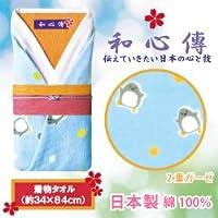 【成願】 【和心傳】 着物タオル(約34×84cm) WSPE-061 ペンギン柄 (日本製)