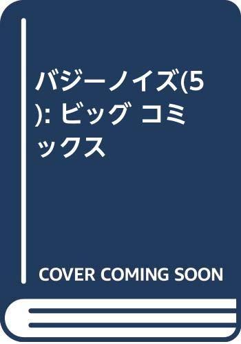 バジーノイズ (5) (ビッグ コミックス)