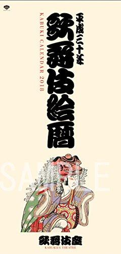 松竹歌舞伎屋本舗 平成三十年 かぶきカレンダー 「歌舞伎絵暦」