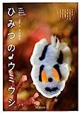ひみつのウミウシ―分類のコツから撮影方法、楽しみ方まで 画像
