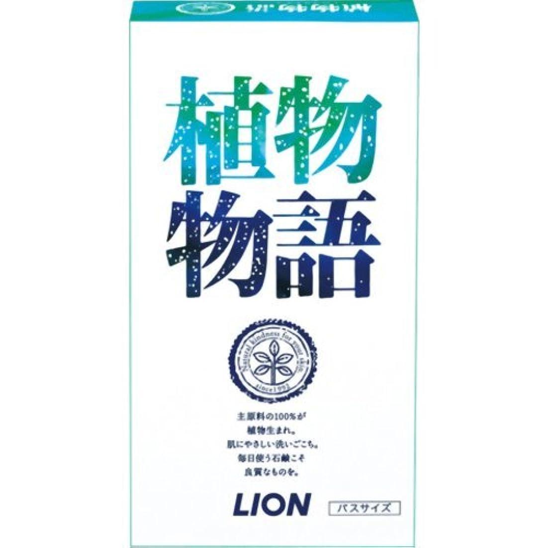 メモ前提条件カルシウム植物物語化粧石鹸バスサイズ 140G 3個箱
