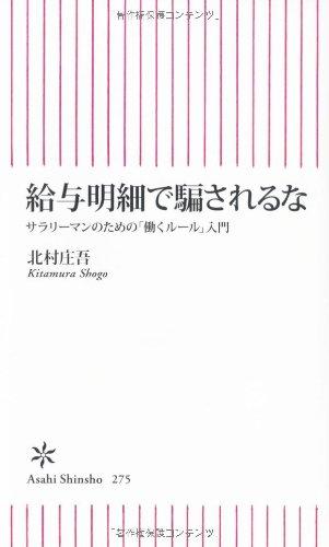 給与明細で騙されるな サラリーマンのための「働くルール」入門 (朝日新書)の詳細を見る