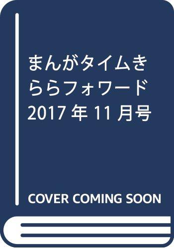 まんがタイムきららフォワード 2017年 11 月号 [雑誌] -