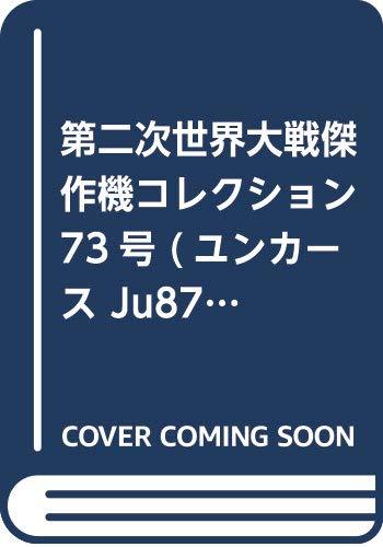 第二次世界大戦傑作機コレクション 73号 (ユンカース Ju87G スツーカ「カノーネンフォーゲル」) [分冊百科] (モデルコレクション付) (第二次世界大戦 傑作機コレクション)