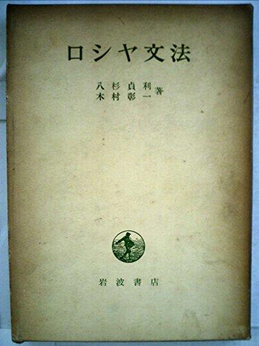 ロシヤ文法 (1953年)の詳細を見る