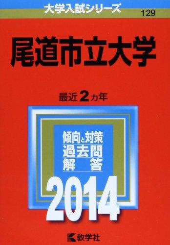 尾道市立大学 (2014年版 大学入試シリーズ)