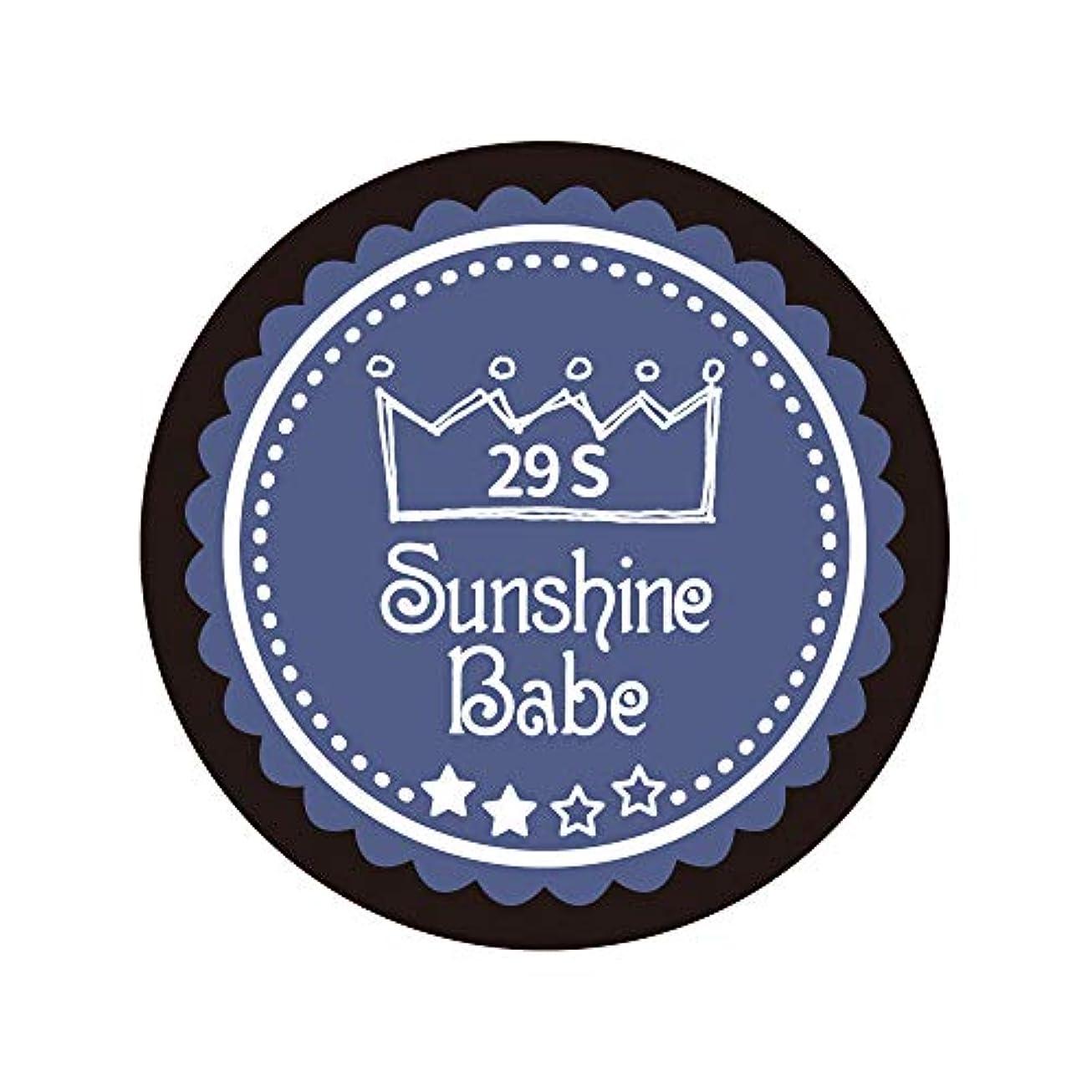 やがて広大な近々Sunshine Babe カラージェル 29S ネイビーグレー 2.7g UV/LED対応