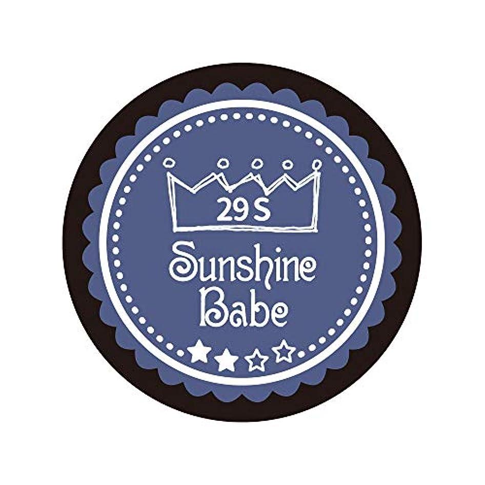 警戒上記の頭と肩加害者Sunshine Babe カラージェル 29S ネイビーグレー 2.7g UV/LED対応