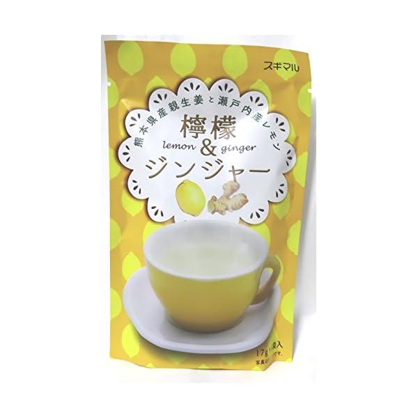 杉丸物産 檸檬&ジンジャー 68g×10袋の商品画像