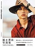 福士蒼汰写真集「SOTA FUKUSHI」<初回限定版> (TOKYO NEWS MOOK)