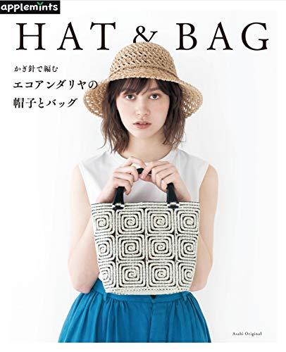 かぎ針で編む エコアンダリヤの帽子とバッグ (アサヒオリジナル)