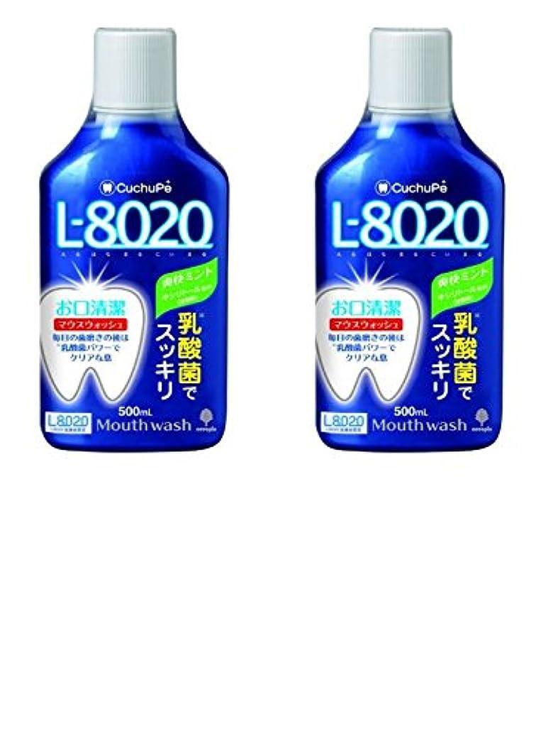 【まとめ買い】紀陽除虫菊 マウスウォッシュ クチュッペL-8020 爽快ミント 500ml × 2個