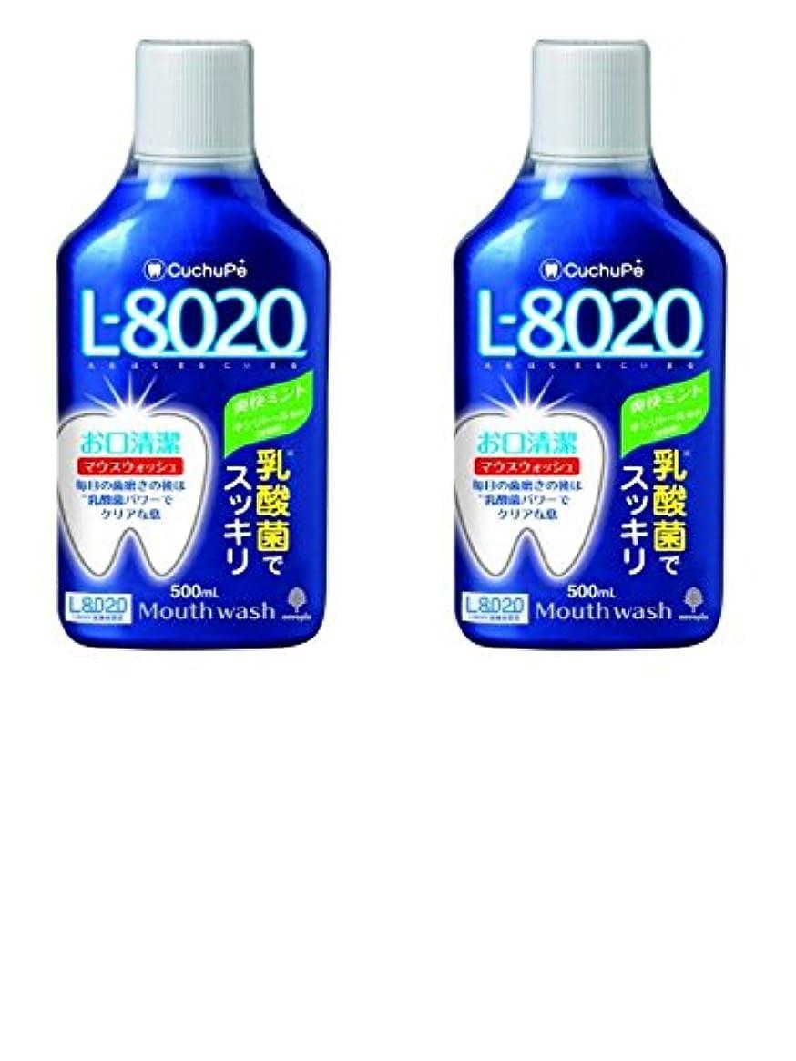 惨めな壮大柔和【まとめ買い】紀陽除虫菊 マウスウォッシュ クチュッペL-8020 爽快ミント 500ml × 2個