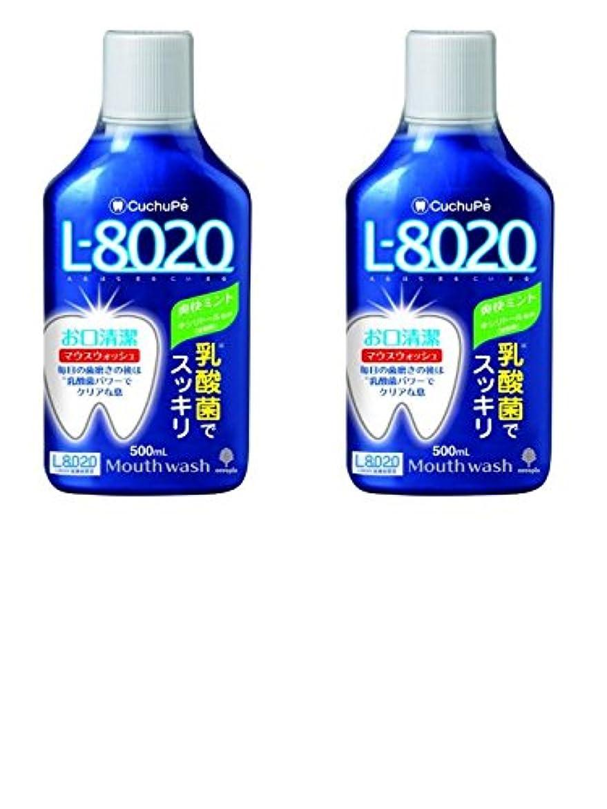 是正する湿気の多い相手【まとめ買い】紀陽除虫菊 マウスウォッシュ クチュッペL-8020 爽快ミント 500ml × 2個