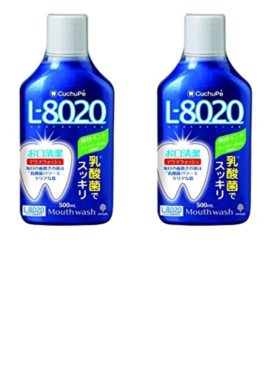 アロング拮抗あらゆる種類の【まとめ買い】紀陽除虫菊 マウスウォッシュ クチュッペL-8020 爽快ミント 500ml × 2個