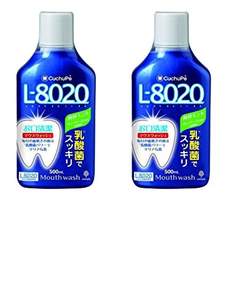 冷える呼吸するボトルネック【まとめ買い】紀陽除虫菊 マウスウォッシュ クチュッペL-8020 爽快ミント 500ml × 2個
