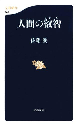 人間の叡智 (文春新書 869)の詳細を見る