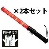 【安全 誘導 防犯】点灯 点滅 誘導棒 交通 整理 駐車場 軽量 誘導灯 赤色灯 LED 43cm 2本 白手袋 セット