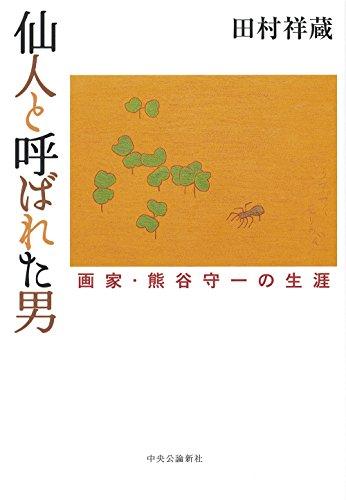 仙人と呼ばれた男 - 画家・熊谷守一の生涯 (単行本)