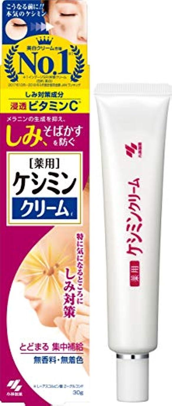専門保護する間違いケシミンクリームf シミ対策成分 浸透ビタミンC配合 30g 【医薬部外品】
