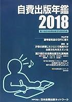 自費出版年鑑2018