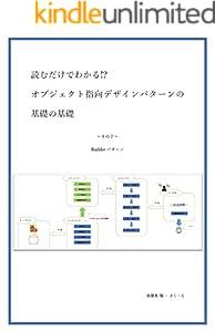 読むだけでわかる!?オブジェクト指向デザインパターンの基礎の基礎~その7:Builderパターン~ (読むだけブックス)