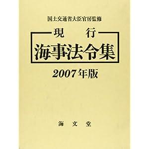 現行海事法令集 2007年版