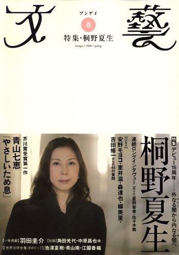 文藝 2008年 02月号 [雑誌]の詳細を見る
