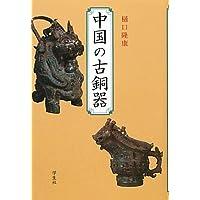 中国の古銅器
