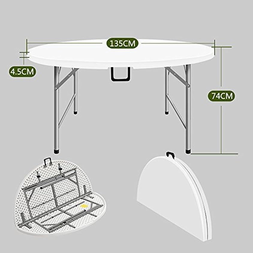 HUO,テーブル 折り畳み式ラウンドテーブルホームシンプルなラウンドテーブル折り畳みテーブルラウンド屋外用多目的テーブル 多機能 (色 : 白, サイズ さいず : 135cm)