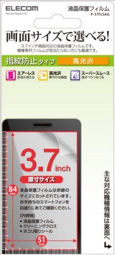 エレコム 3.7インチスマートフォン用指紋防止フィルム/光沢タイプ P-37FLSAG 1個