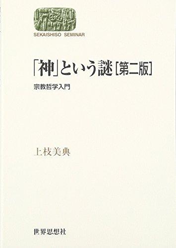 「神」という謎―宗教哲学入門 (SEKAISHISO SEMINAR)の詳細を見る