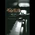革命前夜 (文春e-book)