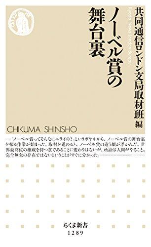 ノーベル賞の舞台裏 (ちくま新書)の詳細を見る
