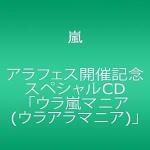 アラフェス開催記念スペシャルCD 「ウラ嵐マニア(ウラアラマニア)」