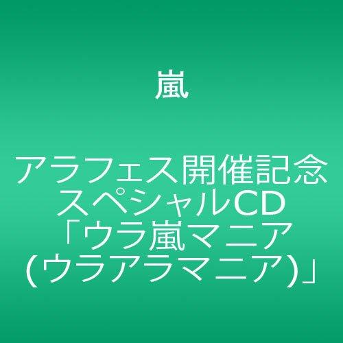 アラフェス開催記念スペシャルCD 「ウラ嵐マニア(ウラアラマニア)」の詳細を見る