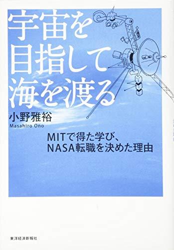 宇宙を目指して海を渡る MITで得た学び、NASA転職を決めた理由の詳細を見る