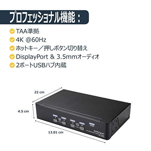 StarTech 4ポートDisplayPort KVMスイッチ 4K/60Hz DisplayPort 1.2 対応PC/パソコン切替器 SV431DPUA2