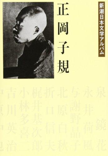 正岡子規  新潮日本文学アルバム〈21〉