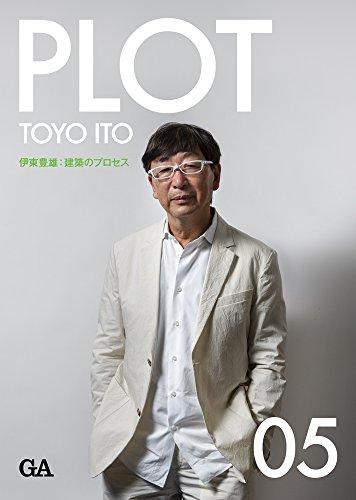 PLOT 05 伊東豊雄の詳細を見る