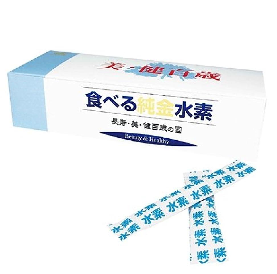【美 健百歳】美健サプリ 水素とカルシウム 美肌サプリ 水素サプリメント 沖縄サンゴ 《 日本製 》 (60包入り(1包1g))
