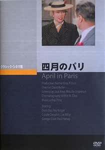 四月のパリ [DVD]