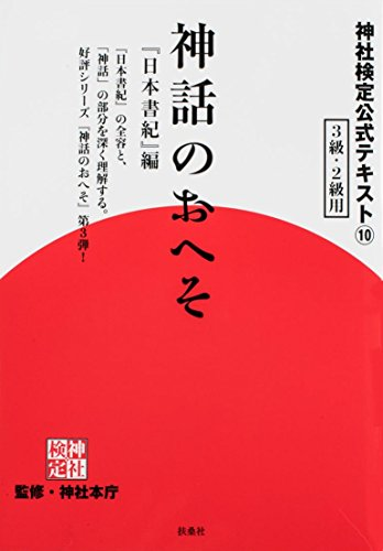 神社検定公式テキスト⑩『神話のおへそ『日本書紀』編』