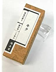 鳩居堂 お香 菊/キク 草花の香りシリーズ スティックタイプ(棒状香)20本いり