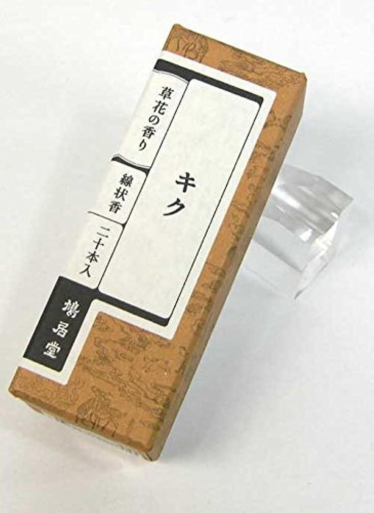 エキス飲料不運鳩居堂 お香 菊/キク 草花の香りシリーズ スティックタイプ(棒状香)20本いり