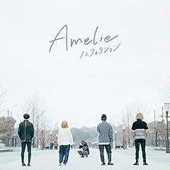 Amelie「愛とか恋とか君との証」のジャケット画像