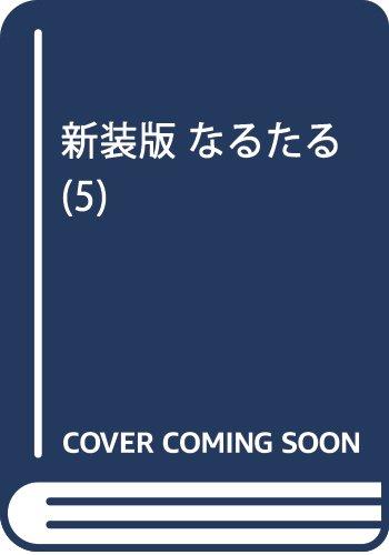 [画像:新装版 なるたる(5) (KCデラックス アフタヌーン)]